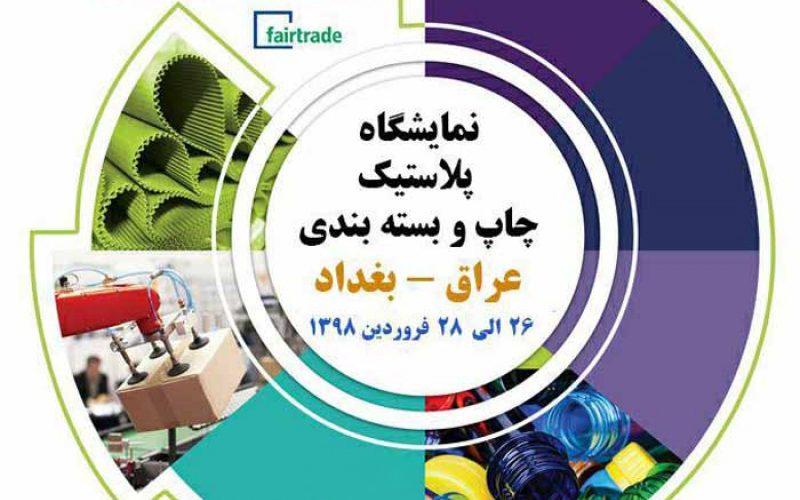 iraq-plastic-2019