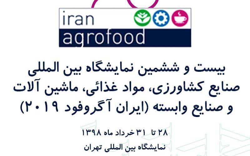 iranagrofood2019